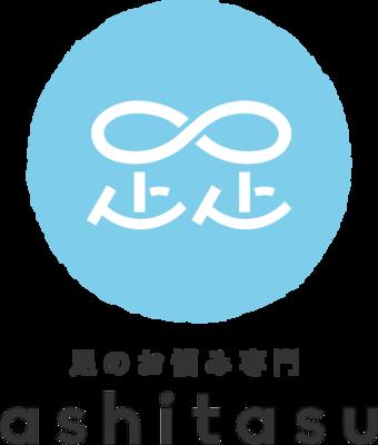 足足 - ashitasu -
